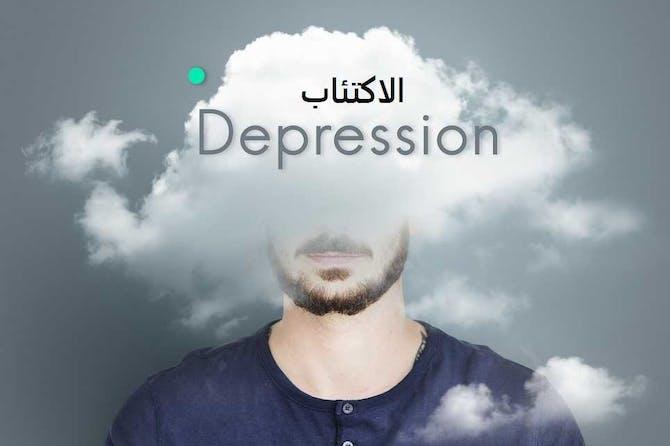 الاكتئاب والاعراض الاكتئابية Depression